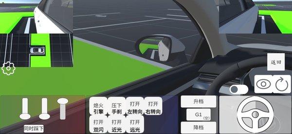 科目二模拟练车app截图