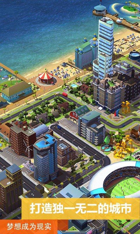 模拟城市我是市长游戏截图