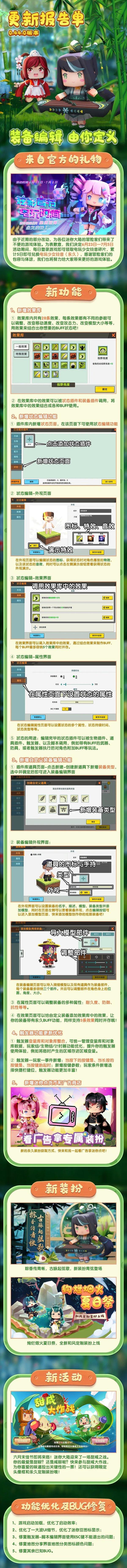 迷你世界0.44.0版本正式版更新预览