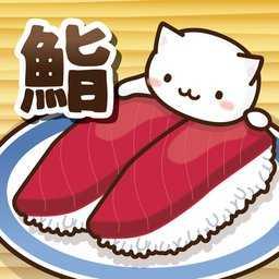 猫咪寿司2
