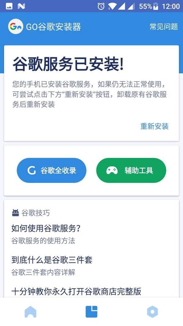 谷歌安装器三件套下载安卓最新版