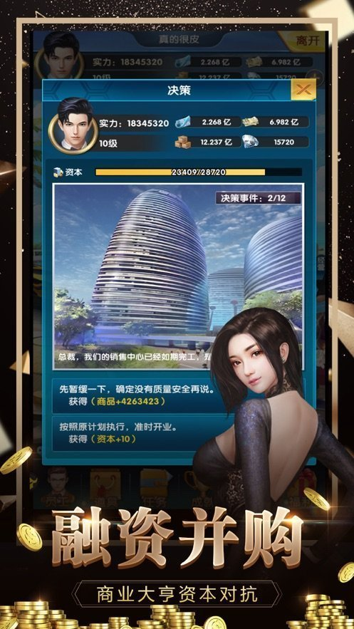 女神之约红包版游戏截图