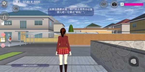 樱花校园模拟器追风版