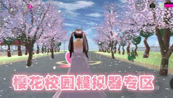 樱花校园模拟器专区