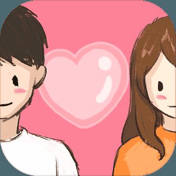 谈一场恋爱