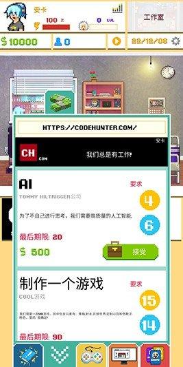 游戏开发模拟器汉化版