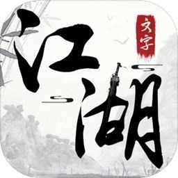 文字江湖手机版