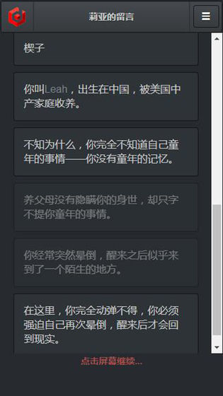 莉亚的留言安卓版下载-莉亚的留言安卓版游戏下载