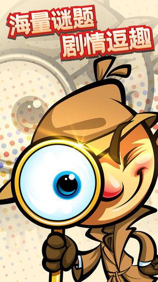 眼力大侦探下载-眼力大侦探游戏安卓版下载