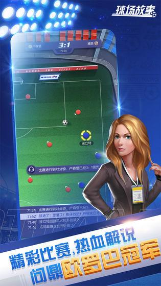 球场故事游戏下载-球场故事最新测试版下载