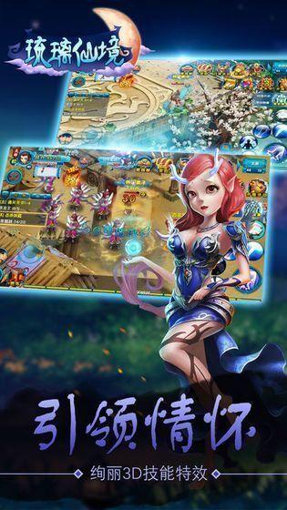 琉璃仙境红包版2020下载-琉璃仙境红包版游戏下载