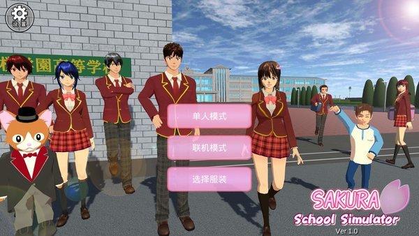 樱花校园模拟器联机版2020最新版下载-樱花校园模拟器联机版中文版可联机下载