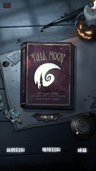月圆之夜全角色解锁版2020最新下载-月圆之夜全角色解锁版安卓下载