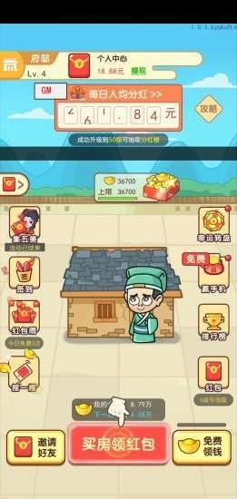 古代大富翁红包版游戏下载-古代大富翁游戏赚钱版下载