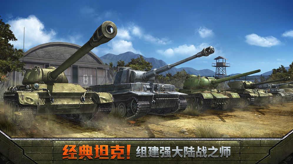 坦克争锋游戏