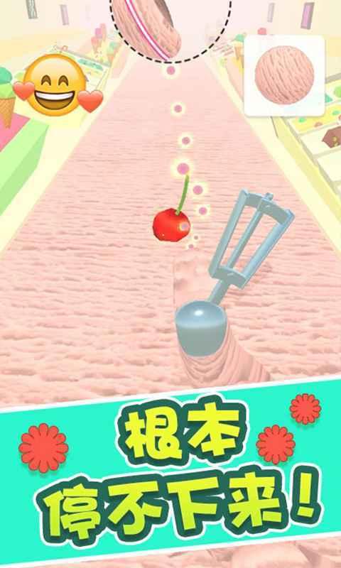 冰淇淋快跑游戏