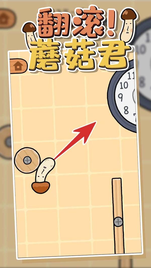 翻滚蘑菇君安卓版下载-翻滚蘑菇君最新手机版下载