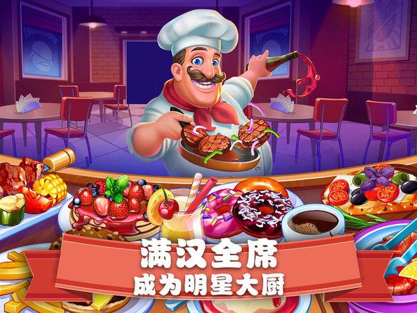 美食街物语无限食材版2020最新下载-美食街物语无限食材版内购下载