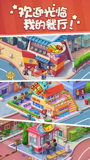 美食小当家游戏无限钻石版最新下载-美食小当家游戏无限金币钻石版下载
