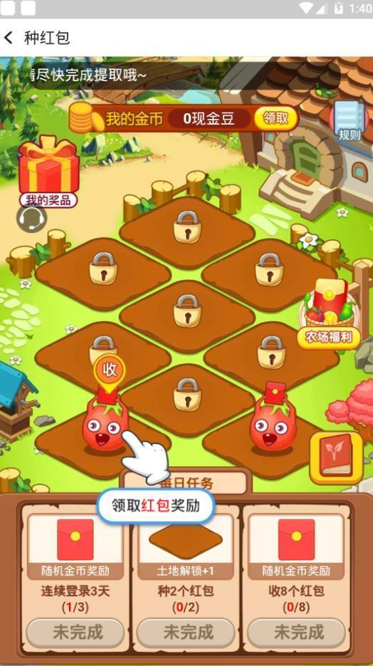 农场种蔬菜赚钱中文版手机版下载-农场种蔬菜赚钱中文版游戏2020下载