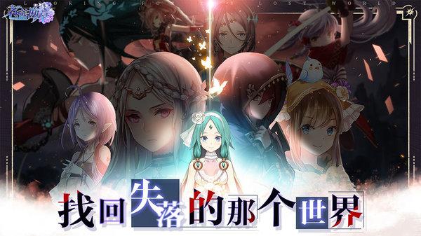 苍蓝断章最新版下载-苍蓝断章游戏单机版下载