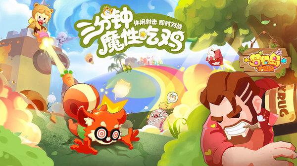 梦幻岛大冒险手机版下载-梦幻岛大冒险最新测试版下载