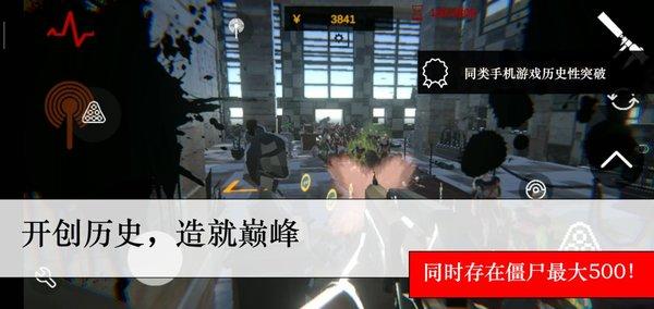 尸潮无尽挑战游戏最新版下载-尸潮无尽挑战游戏安卓版下载