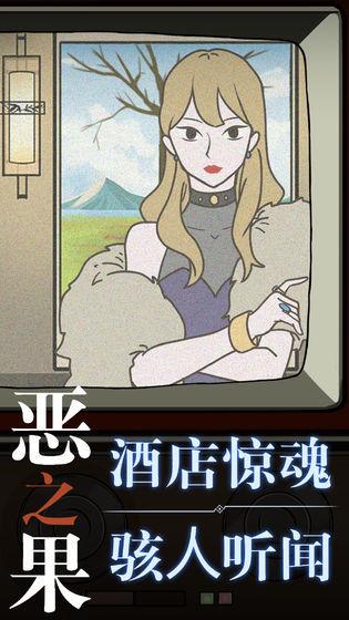 恶之果游戏最新版下载-恶之果手机官方版下载