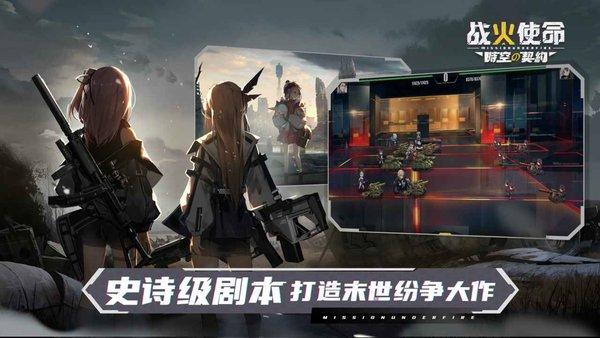 战火使命时空的契约最新手机版下载-战火使命时空的契约游戏安卓版下载