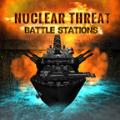核威胁战斗站