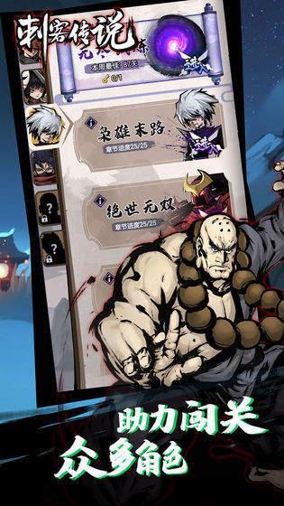 刺客传说无限红金宝石游戏下载-刺客传说无限红金宝石破解版下载