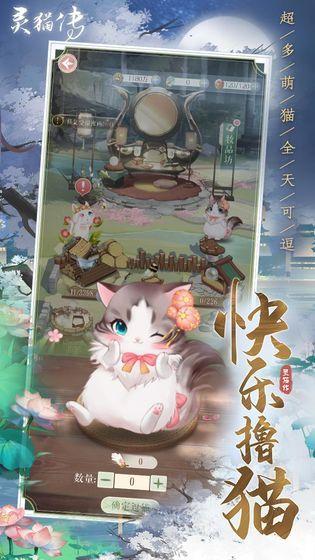 灵猫传手游最新版下载-灵猫传手游安卓版下载