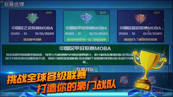 电竞俱乐部手游中文版下载-电竞俱乐部手游最新版下载