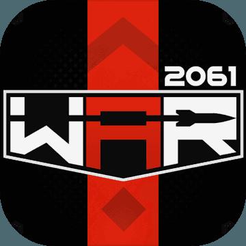 战争2061手机版