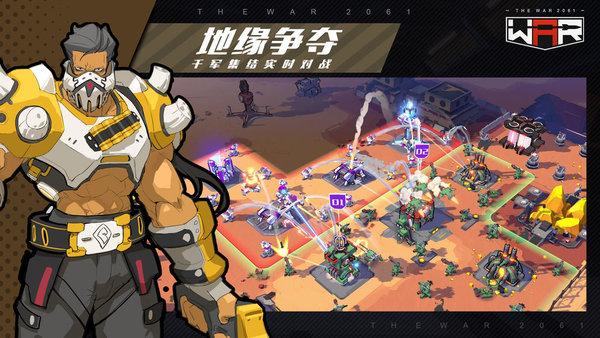 战争2061手机安卓版下载-战争2061手机版游戏下载