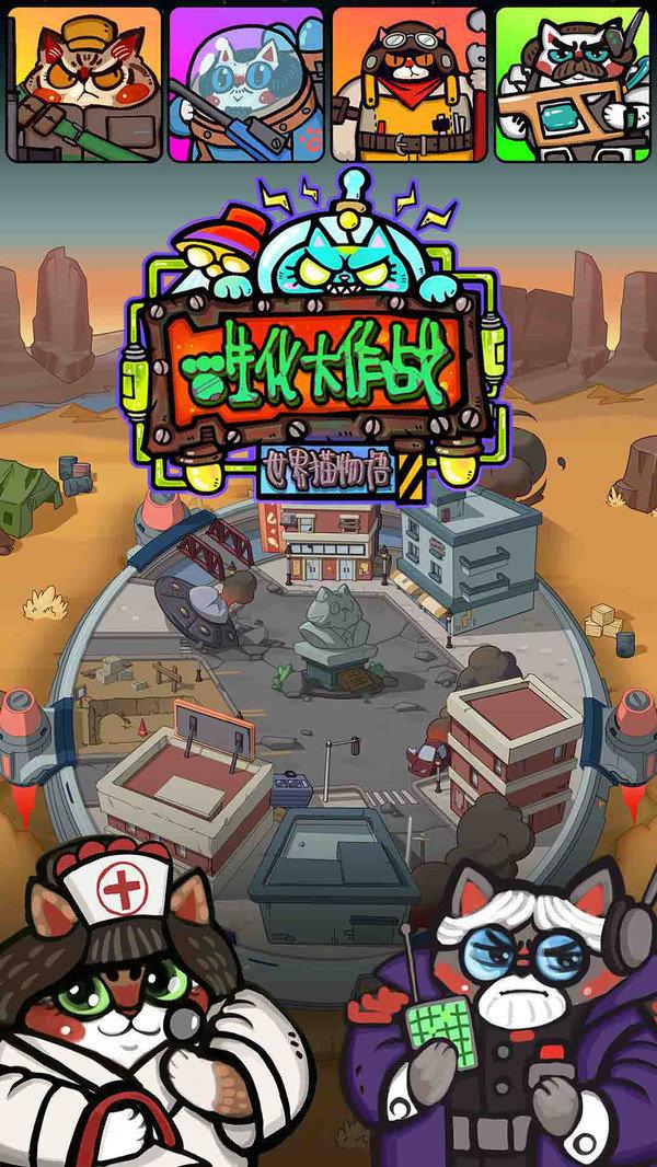 生化大作战最新版游戏下载-生化大作战最新版手机版下载