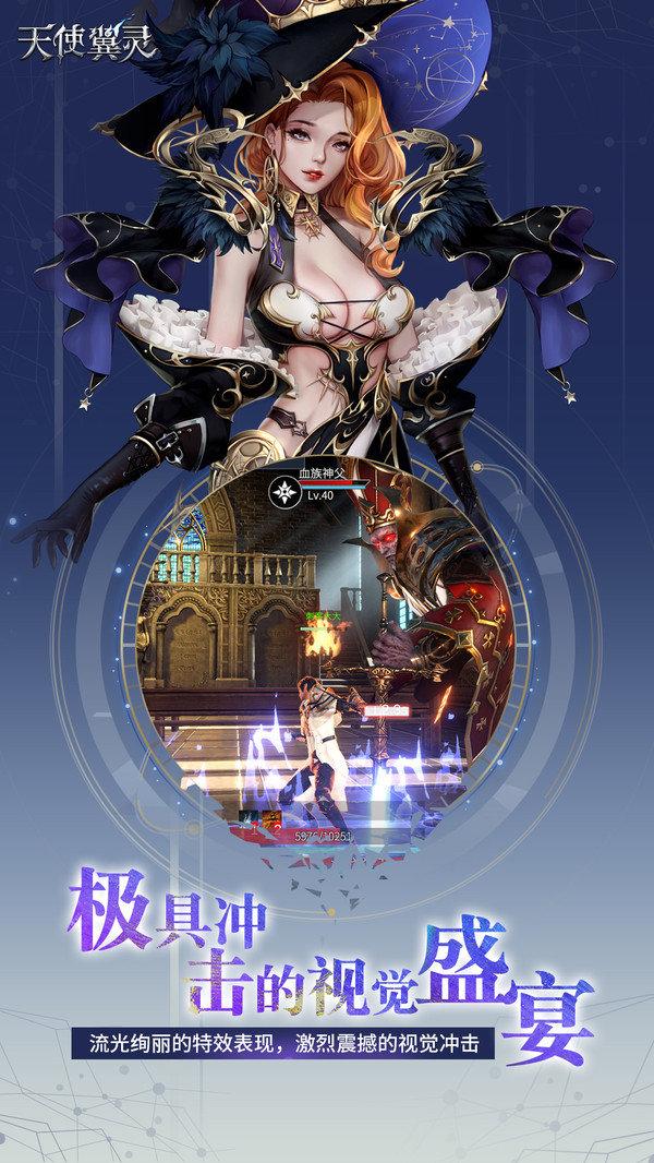 天使翼灵游戏最新版下载-天使翼灵游戏测试版下载