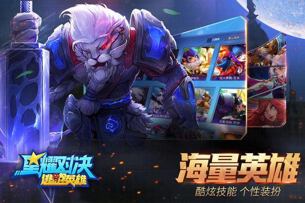 星耀对决逃跑英雄游戏下载-星耀对决逃跑英雄最新版下载