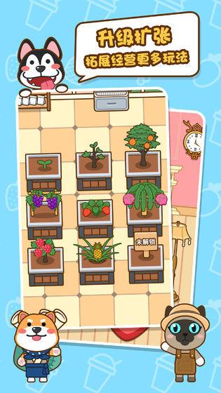 我的奶茶屋安卓版游戏下载-我的奶茶屋安卓最新版下载