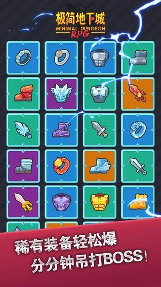 极简地下城无限宝石1.4无广告下载-极简地下城无限宝石无限金币下载