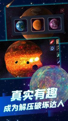 星球毁灭模拟器中文版最新版下载-星球毁灭模拟器中文版手机版2020下载
