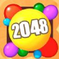 球球2048领红包