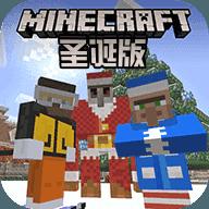 我的世界圣诞版1.16中文版