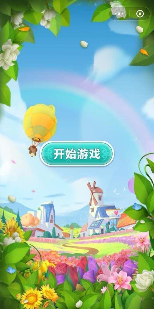 鲜花小镇红包版游戏最新下载-鲜花小镇红包版游戏手机下载