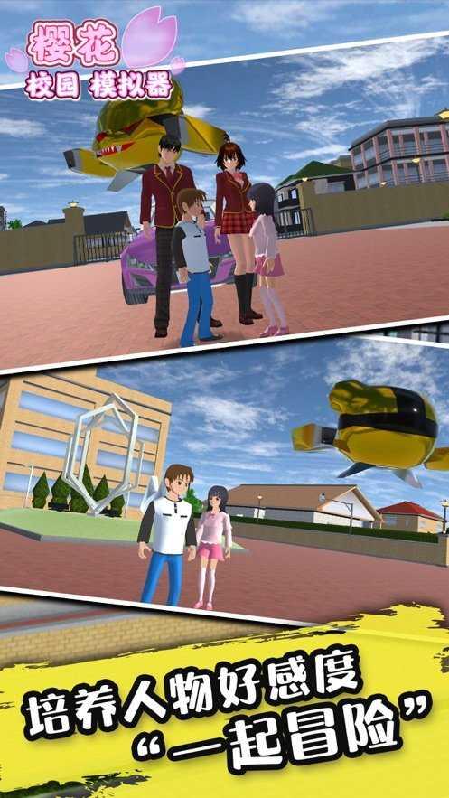 樱花校园模拟器别墅版