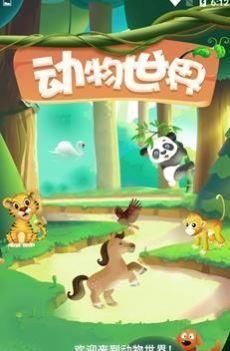 动物世界红包版赚钱版下载-动物世界红包版最新版下载