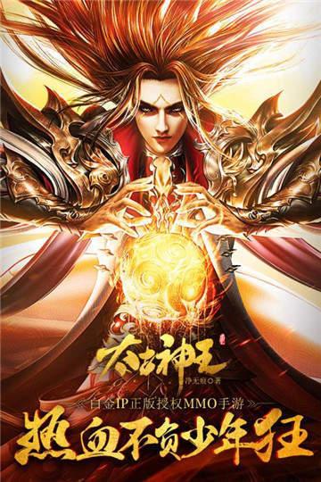 太古神王2剑指仙域手游下载-太古神王2剑指仙域最新版下载